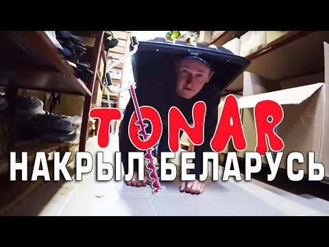Тонар накрыл Беларусь, компания ООО КентаврПлюс стала официальным представителем ГК Tonar в Беларуси