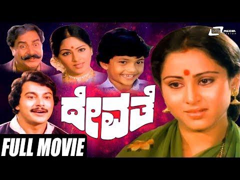 Devathe – ದೇವತೆ | Kannada Full Movie | Ramakrishna | Geeta | Family Movie