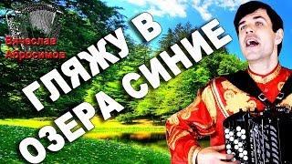 ГЛЯЖУ В ОЗЕРА СИНИЕ под баян - поет Вячеслав Абросимов
