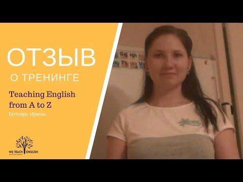 Видеоотзыв  о тренинге Teaching English from A to Z Ирины Ботнарь