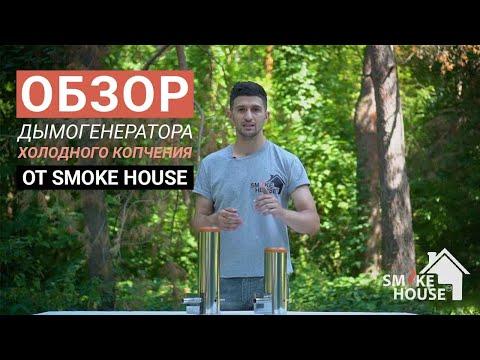 Обзор дымогенератора холодного копчения от компании Smoke House