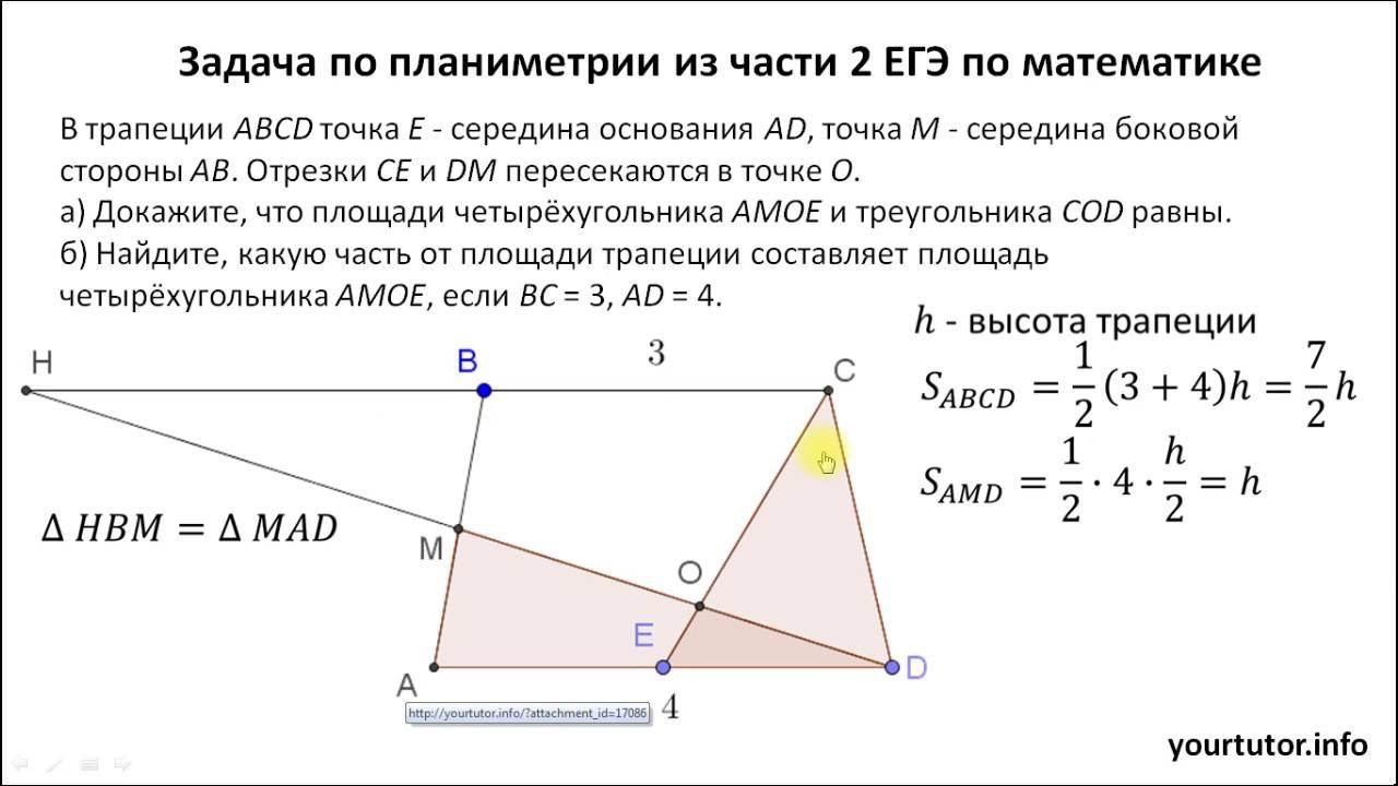 Егэ решение треугольников задачи и решения помощь решить задачу