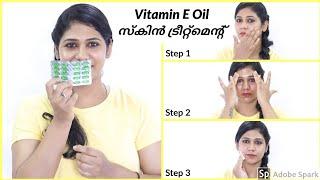 Vitamin E oil Skin Treatment|Get Beautiful, Spotless, Glowing Skin in Malayalam