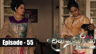 Dona Katharina | Episode 55 07th September 2018 Thumbnail