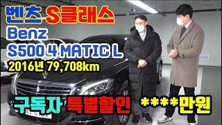 [구독자 특가] 벤츠 S클래스 S500 4륜구동 가격 …