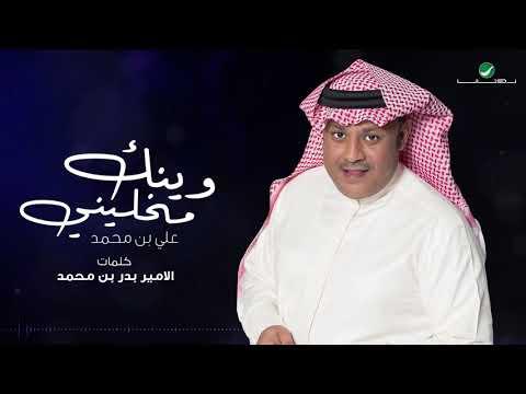 Ali Ben Mohammed … Winak Mkhaleny - Lyrics | علي بن محمد … وينك مخليني - بالكلمات