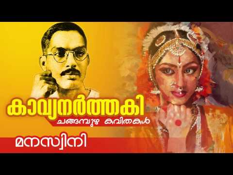 manaswini changampuzha kavitha malayalam kavithakal ft v madhusoodanan nair malayalam kavithakal kerala poet poems songs music lyrics writers old new super hit best top   malayalam kavithakal kerala poet poems songs music lyrics writers old new super hit best top