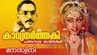 Manaswini [ മനസ്വിനി ] | Changampuzha Kavitha | Malayalam Kavithakal | Ft. V.Madhusoodanan Nair