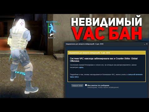 НЕВИДИМЫЙ VAC BAN В CS:GO