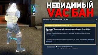 Download НЕВИДИМЫЙ VAC BAN В CS:GO Mp3 and Videos