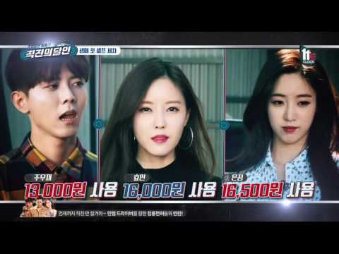 Master Of Driving Straight (Eunjung & Hyomin - T-ara) - Ep 6 (Final)