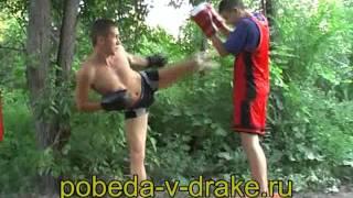 Практические Уроки Кикбоксинга от Евгения Шихотова!!! часть 32