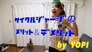 サイクルジャージのメリット&デメリット【ロードバイク初心者】 thumbnail