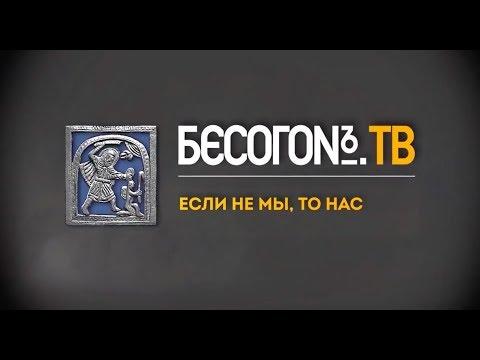 БесогонTV «Если не