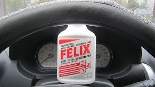 Как уменьшить расход бензина Феликсом