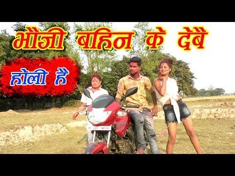 Anil Yadav Hot Holi Video 2019  || भौजी बाहिन के देबै || Anil Yadav New Hot Holi Song 2019