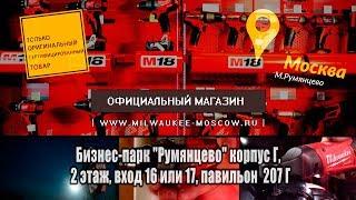 видео Промокоды Bosch-shop.ru