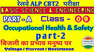 Occupational Health & Safety p-2 in Basic science & engg. alp cbt 2 class-9 | human Body Resistance