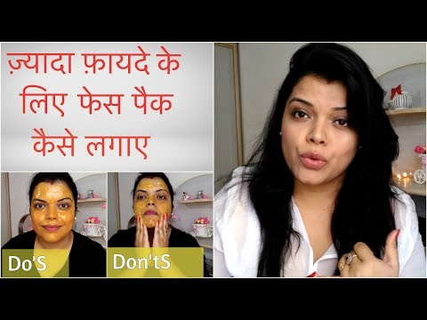 MIRACLE RESULT~ HOW TO APPLY FACE PACK 100% RESULT IN HINDI   DO'S & DONT'S FOR FACE PACK
