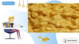 Макаронная запеканка с сыром и тыквой Рецепт классический пошаговый