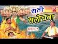 Download देहाती किस्सा   सती सलोचना भाग 2   Sati Salochna Part 2   Swami Aadhar Chaitanya   Rathor Cassette MP3 song and Music Video
