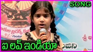 I love india  || telugu independence songs / hit songs / latest songs