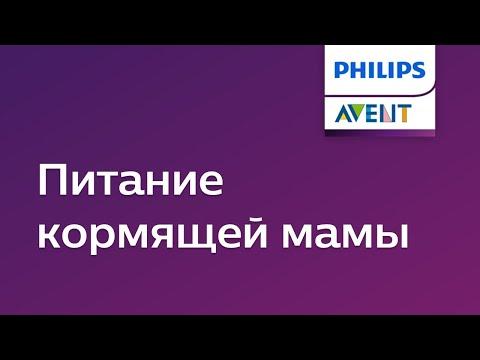Питание кормящей мамы. Советы Philips Avent.