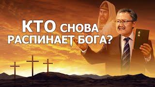 Христианский фильм | Фарисеи опять явились «КТО СНОВА РАСПИНАЕТ БОГА?» Официальный трейлер