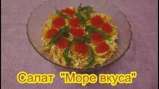 Салат Море вкуса салаты на праздничный стол быстро вкусно