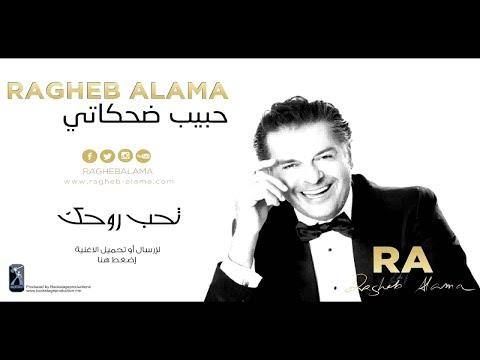 Ragheb Alama - Te7eb Rou7ak / راغب علامة - تحب روحك