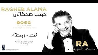 ragheb alama te7eb rou7ak راغب علامة تحب روحك