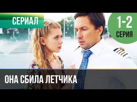 ▶️ Она сбила летчика 1 и 2 серия - Мелодрама   Фильмы и сериалы - Русские мелодрамы - Ruslar.Biz