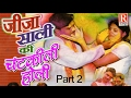 Download Jija Sali Ki ChatKili Holi Part 2 |जीजा साली की चटकीली होली#Holi Latest 2017 Song # Rajput Cassettes MP3 song and Music Video