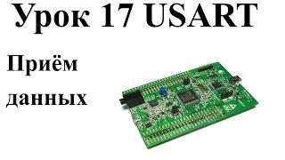 Урок 17: Приём данных по USART