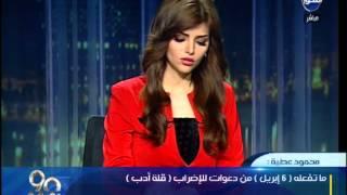 فيديو.. معلقا على دعوة «6 إبريل» للإضراب.. مؤسس «مصر فوق الجميع»: عيارهم فلت