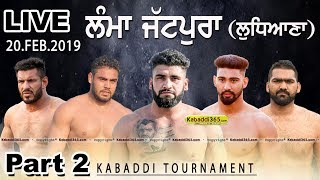 Lamma Jatpura (Ludhiana) Kabaddi Tournament 20 Feb 2019 | Part 2