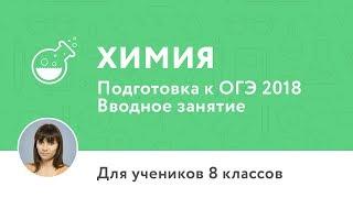 Вводное занятие по курсу «Подготовка к ОГЭ и олимпиадам по химии»