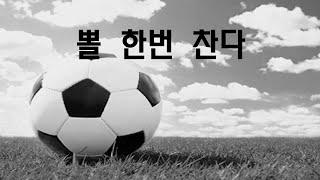 강릉감자왕 vs 대전발가락양말