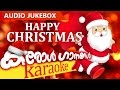 Download Superhit Malayalam Carol Songs | Happy Christmas [ 2015 ] | Karaoke With Lyrics |  Audio Jukebox MP3 song and Music Video