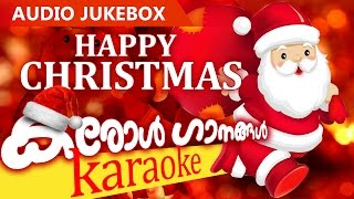 Superhit Malayalam Carol Songs | Happy Christmas [ 2015 ] | Karaoke With Lyrics |  Audio Jukebox