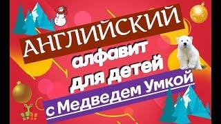 Английский алфавит для детей, с Медведем Умкой. Полный курс.