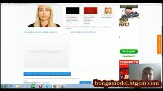 Регистрация на Bongacams для девушек доход от 1000 $
