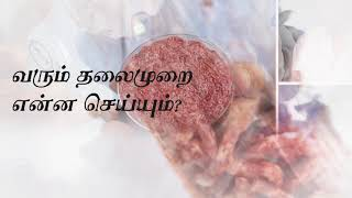 செயற்கை இறைச்சி | Future of Food – Trailer | Tamil Pokkisham | Vicky | TP