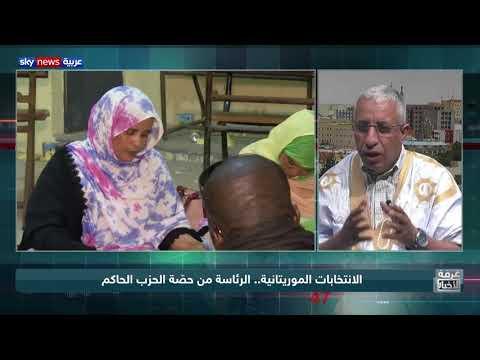الانتخابات الموريتانية.. الرئاسة من حصّة الحزب الحاكم  - نشر قبل 9 ساعة