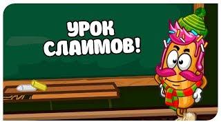 ОТВЕТЫ   УРОК СЛАЙМОВ!