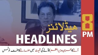 ARYNews Headlines |Kaleem Imam to continue as IG until final decision| 8PM | 18 Jan 2020