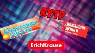 3 пупа (Счастливы Вместе + Домашние Деньги + ErichKrause)