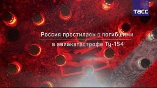 Россия простилась с погибшими в авиакатастрофе Ту 154