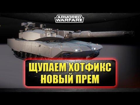 🔴Стрим AW - Щупаем хотфикс и новый прем Leopard 2A4 Revolution  [17.00]