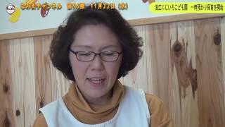 【なみえチャンネル第96回】浪江にじいろこども園 一時預かり保育を開始 thumbnail